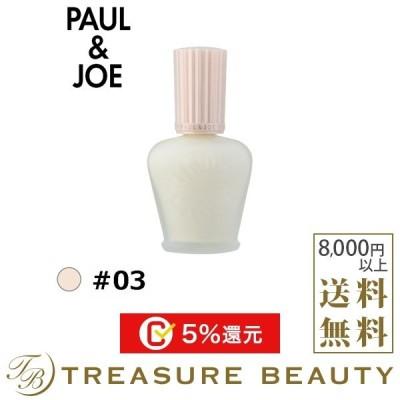 ポール&ジョー モイスチュアライジング ファンデーション プライマー S #03 30ml (化粧下地)...