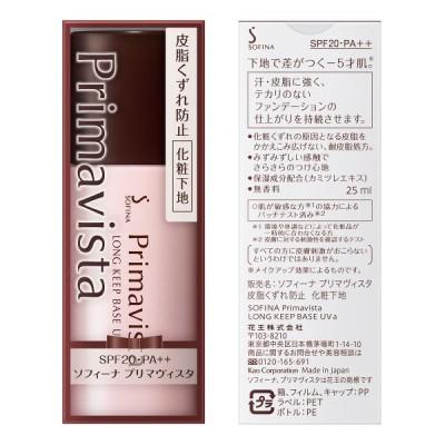 プリマヴィスタ 皮脂くずれ防止化粧下地 SPF20 PA++ 25ml