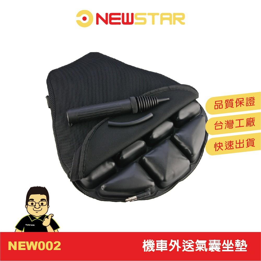Newstar機車外送屁股舒服氣囊坐墊 NS002