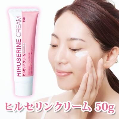 医薬部外品 薬用 スキンケアクリーム 保湿クリーム 保湿剤 高保湿 顔 肌 体 からだ 身体 乾燥 潤い 美肌 保水 肌あれ  ヒルセリン クリーム