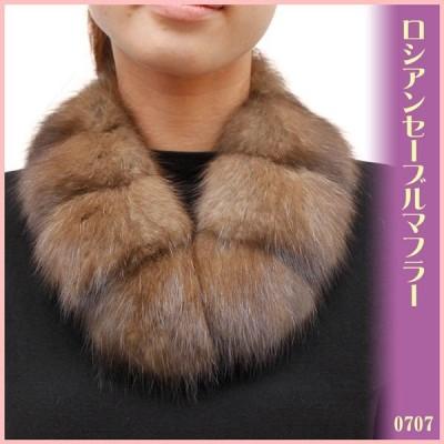 毛皮マフラー レディース ロシアンセーブル 天然毛皮 小物 ファーマフラー ナチュラル 長さ66cm コサージュ付き 0707