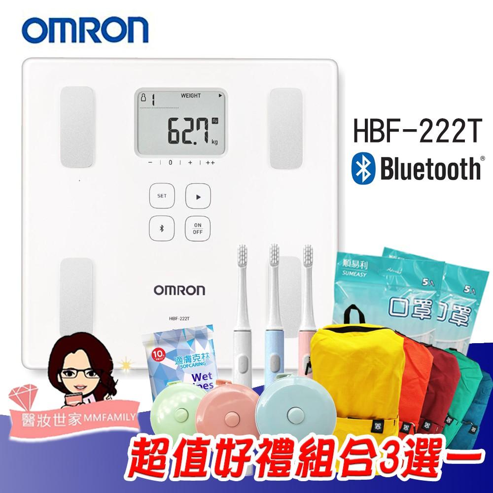歐姆龍體脂計 HBF 222T【醫妝世家】HBF222T可連藍芽APP 專屬紙箱+贈品 HBF214、HBF217升級版