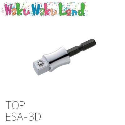TOP工業 ESA-3D ソケットアダプター(9.5mm)