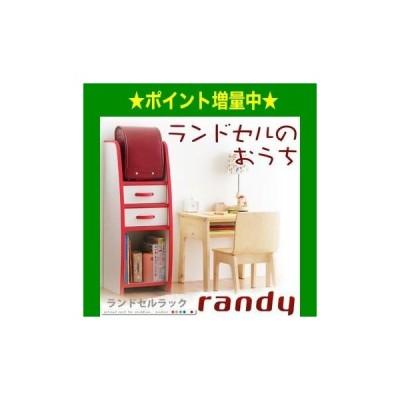 ソフト素材キッズファニチャーシリーズ ランドセルラック randy ランディ[4D][00]