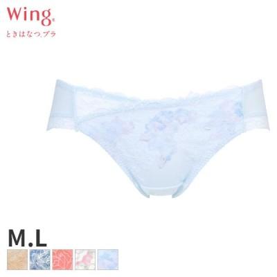 【B】ウイング ときはなつブラ ショーツ ビキニ ハイレッグ(M Lサイズ)KF2378 [m_b]