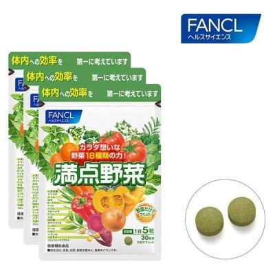 満点野菜 約90日分 サプリメント サプリ ファンケル 公式 FANCL