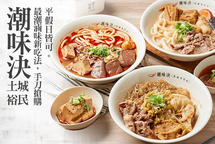【台北】潮味決(土城裕民店) #GOMAJI吃喝玩樂券#電子票券#中式