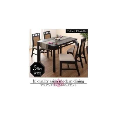 テーブルセット リビング アジアンモダンダイニングセット Kubera クベーラ 5点セット (テーブル+チェア4脚) W120