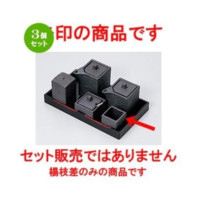 3個セット 盆付カスター 和食器 / いぶし黒角型楊枝差 寸法:4.3 x 4.3 x 4.2cm