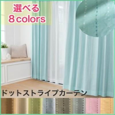 ドットストライプカーテン2枚組【幅100×丈135,178,200cm】