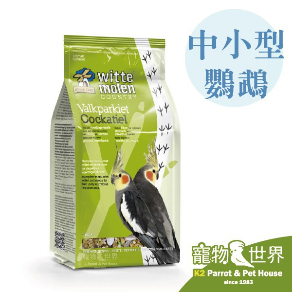 Witte Molen 荷蘭 偉特 中小型鸚鵡飼料 1kg 適合玄鳳、小太陽、公主、七草、月輪《寵物鳥世界》RB019