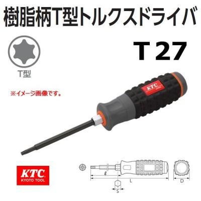 KTC 樹脂柄T型トルクスドライバー D1T-T27