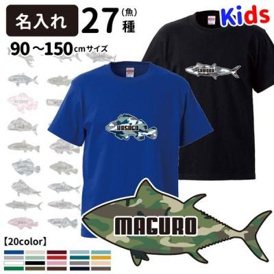 ( オーナー Tシャツ 子供  半袖 フィッシュロゴ ) デザイン 犬屋 ブランド メンズ レディース ルームウェア 魚 魚類 フィッシュ 釣り 漁業 海 川 タイ カジキ