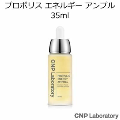 チャアンドパク プロポリス エネルギー アンプル 35ml【韓国コスメ】【CNP Laboratory】【Propolis Energy Ampule】【美容液】