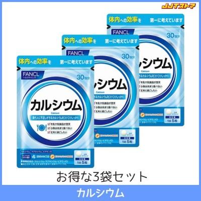 ファンケル カルシウム 1袋30日分 3袋セット(150粒 x 3) 【FANCL 国産 送料無料】