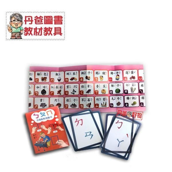 【丹爸嚴選好物】注音符號拼音遊戲卡-ㄅㄆㄇ配對卡(盒裝)﹝丹爸﹞