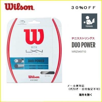 WILSON ウィルソン DUO POWER テニスガット デュオ パワー 30%OFFセール wrz949710