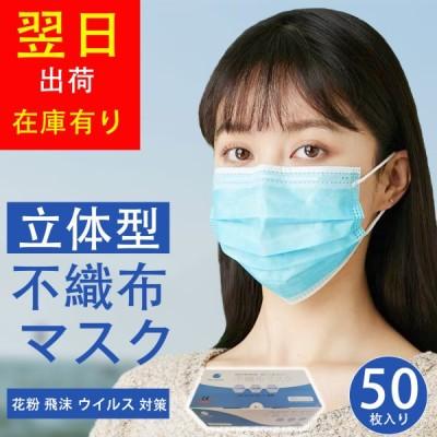 使い捨てマスク  50枚(在庫あり/領収書OK)当日発送 不織布 花粉ウイルスブロック  立体  簡易包装