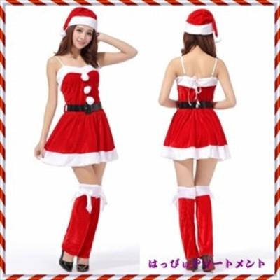 クリスマス サンタクロース サンタ コスプレ レディース 衣装 サンタコス 大人 女性 コスチューム パーティー Xマス Xmas Christmas