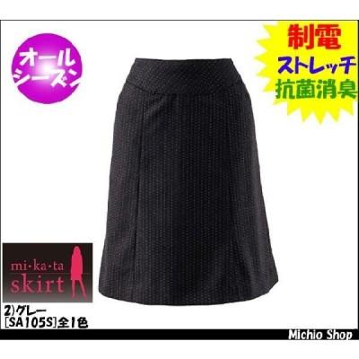 オフィス 事務服 制服 セレクトステージ マーメイドスカート(美形スカート) SA105S 神馬本店事務服