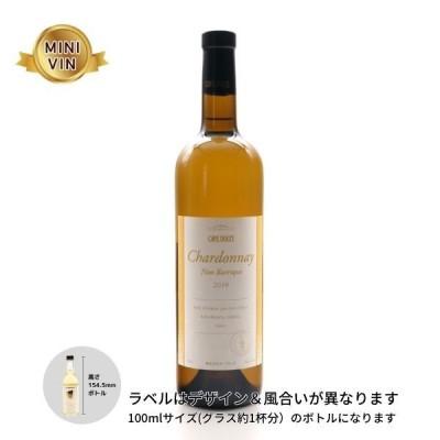 日本ワイン カーブドッチ(新潟)/シャルドネ ノンバリック 2019(白)MINIVINサイズ 100ml