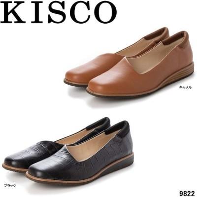 キスコ 9822 KISCO 本革 軽量 Lカットスリッポン  ブラック キャメル 婦人靴 レディース