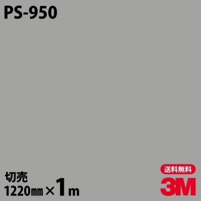 ★ダイノックシート 3M ダイノックフィルム PS-950 ソリッドカラー 無地 単色 1220mm×1m単位 車 壁紙 インテリア リフォーム クロス カッティングシート
