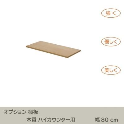 棚板 ハイカウンター 幅80cm用 ナチュラル