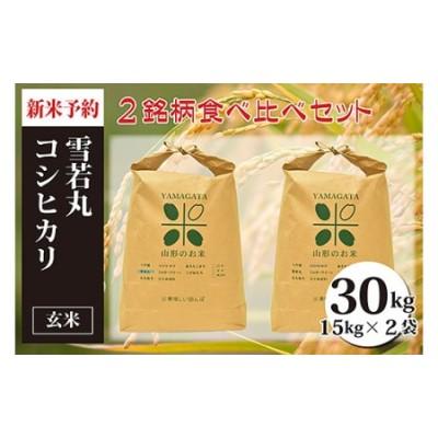 FY20-487 【令和3年産 新米先行予約】雪若丸・コシヒカリ玄米食べ比べ(計30kg)