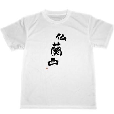 仏蘭西 ドライ Tシャツ 漢字 書道 フランス グッズ KANJI