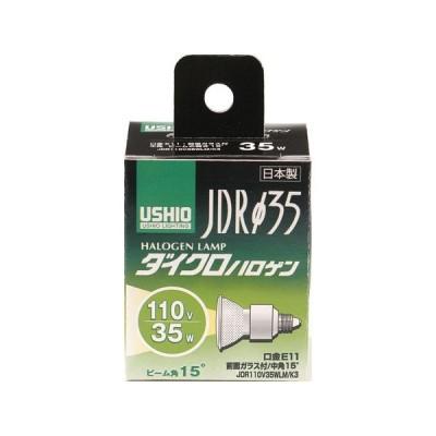 ウシオ ダイクロハロゲン(110V用) JDR110V35WLM/ K3 返品種別A