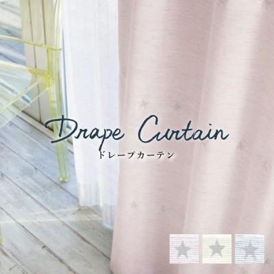 オーダーカーテン アスワン カプリ R0076-0078洗える カラー 3色 /ドレープ ホシ スター 子供部屋 YES 日本製