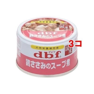 デビフ 鶏ささみのスープ煮 ( 85g*3コセット )/ デビフ(d.b.f) ( ドッグフード )