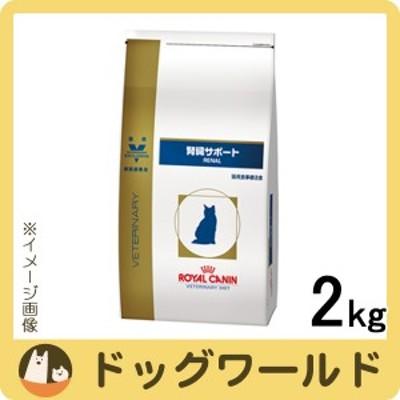 ロイヤルカナン 食事療法食 猫用 腎臓サポート 2kg