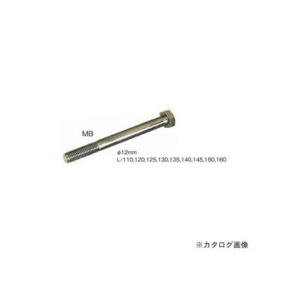 カネシン 中ボルト(ナット付) (100本入) MB-110