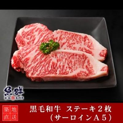 黒毛和牛 ステーキ2枚 (サーロインA5) 冷凍便 商品代引不可 [黒毛和牛,ステーキ]