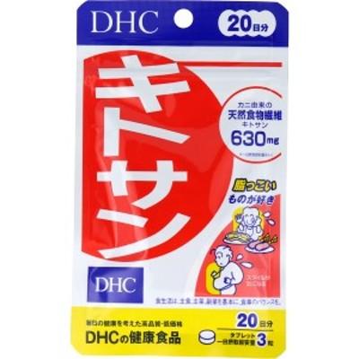 ※DHC キトサン 60粒 20日分