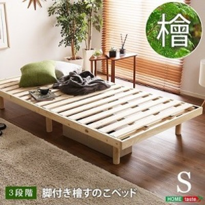 すのこベッド すのこ ベッドフレーム 総檜脚付き シングル