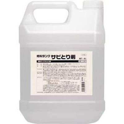 【送料無料】SYK 燃料タンクサビとり剤 4L(品番:S-2667)『4933931』