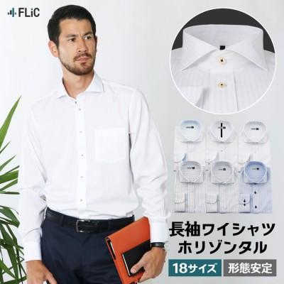 【Qoo10でNo1の品質と価格】楽天受賞 ★ノーマル&スリムモデル★ホリゾンタルカラー ワイシャツ 長袖 形態安定 ドレスシャツ yシャツ シャツ 大きいサイズも ビジネス 16種類から選べる 長袖