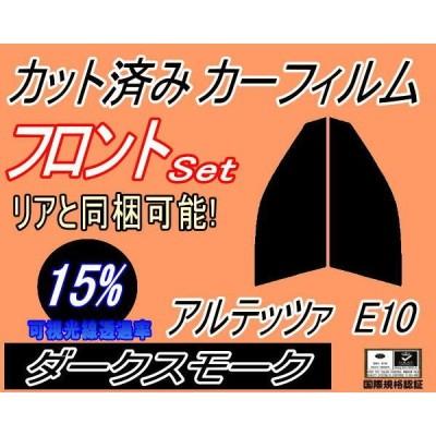 フロント (s) アルテッツァ E10 (15%) カット済み カーフィルム SXE10 GXE10 10系 トヨタ