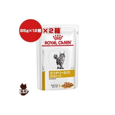 ロイヤルカナン ベテリナリーダイエット 猫用 ユリナリーS/O ウェット パウチ 85g×12個×2箱 ▼b ペット フード 猫 キャット 療法食