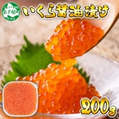 700. いくら醤油漬け 200g 北海道 いくら イクラ 魚卵 魚介 海鮮