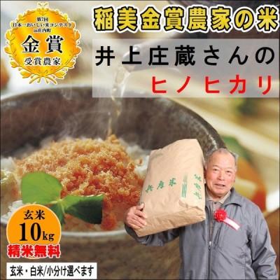 玄米 10kg 井上庄蔵さんのヒノヒカリ 精米無料 玄米/白米・小分け選べます 令和2年兵庫県稲美町産 産地直送 P10