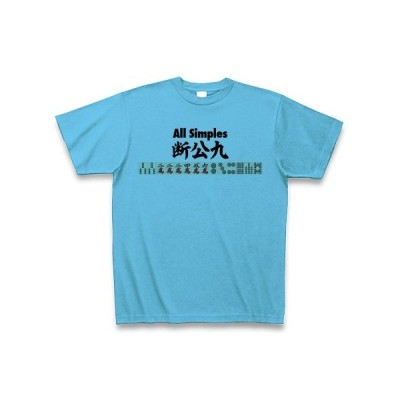 麻雀の役 断公九<断ヤオ九・タンヤオチュー>All Simples 黒柄ロゴ Tシャツ(シーブルー)