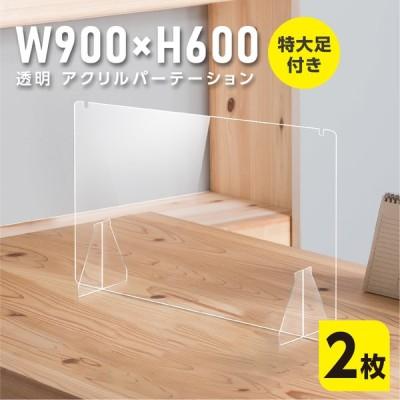 2枚組 透明アクリルパーテーション W900×H600mm 特大足付き 安定性抜群 クラスター拡大防止 デスク用スクリーン 衝立 間仕切り(fapc-9060-2set)