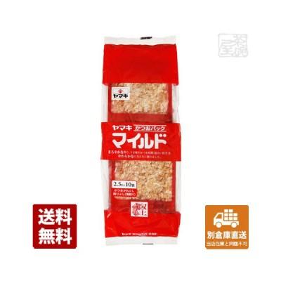 ヤマキ マイルドパック スタンディング 2.5×10 18セット 送料無料 同梱不可 別倉庫直送