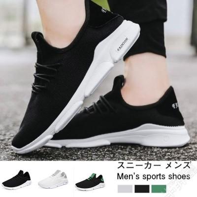 スニーカー メンズ シューズ 運動靴 送料無料 ランニングシューズ カジュアルシューズ おしゃれ 紳士靴