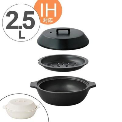 キントー KINTO 土鍋 KAKOMI カコミ 2.5L IH対応 陶器製 ( 両手鍋 どなべ 調理器具 ガス火対応  おすすめ )