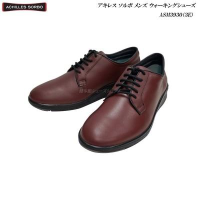 アキレス ソルボ メンズ ウォーキングシューズ 靴 Achilles SORBO ASM3930 ASM-3930 ボルドー 3E 本革高機能
